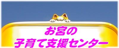 0にゃんバスのかんばん子猫 支援センター