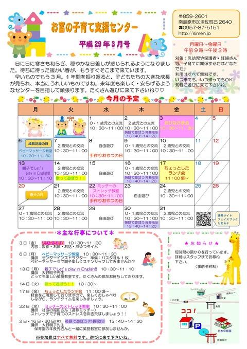 03お宮の子育て支援センターお便りH29年3月号