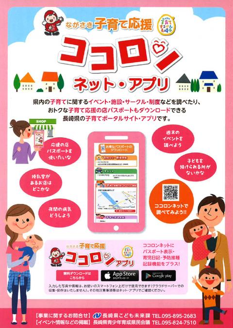 04 長崎県ここロンアプリ紹介