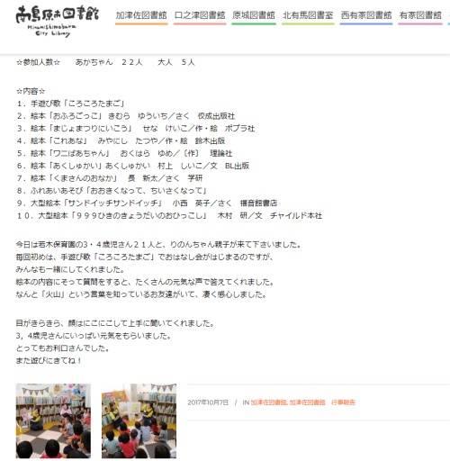 08行事報告加津佐図書館