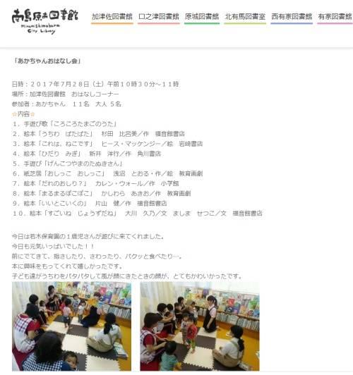01加津佐図書館行事報告あかちゃん