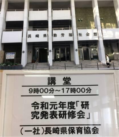 2019.11.25研究発表研修会 浮田先生