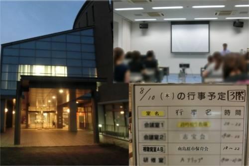 10市保育研修会カムス