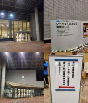 2019-11-25県体育協会巡回セミナー大村