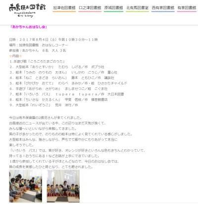 07報告加津佐図書館
