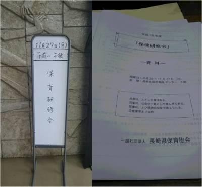 27保健研修会高見晴奈先生