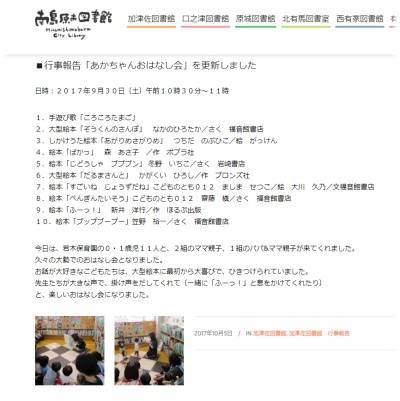 10加津佐図書館