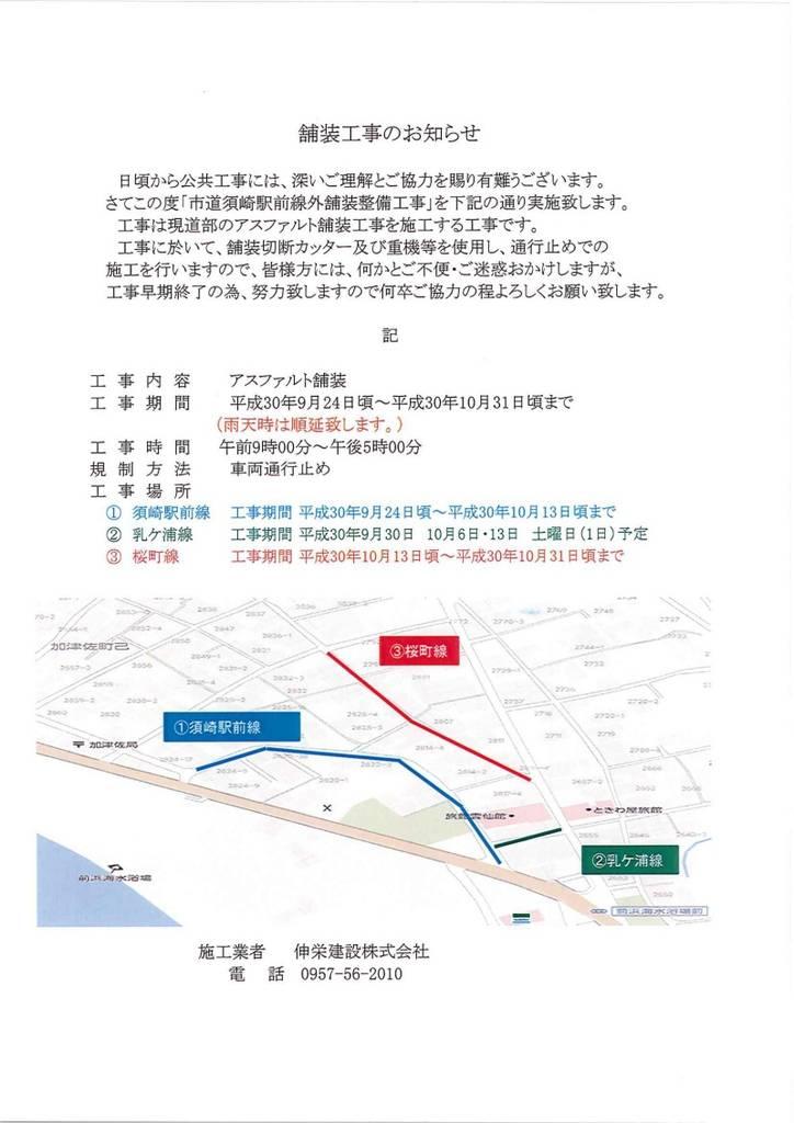 2018-9~10舗装工事のお知らせ