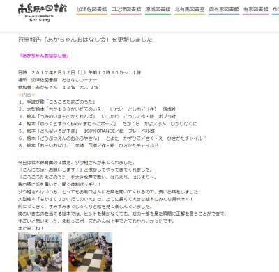 12図書館報告
