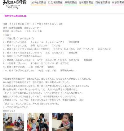 23加津佐図書館ブログ