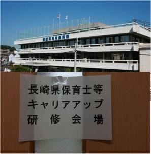 03浮田先生キャリアップ研修