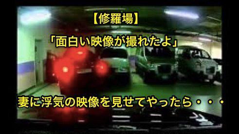 レコーダー 浮気 ドライブ