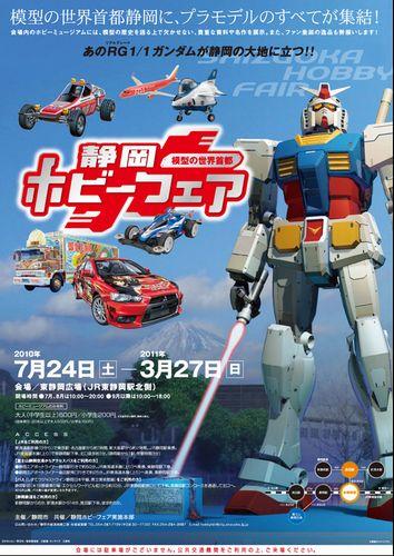 静岡ホビーフェアポスター
