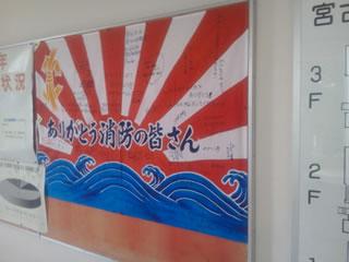 yosegaki