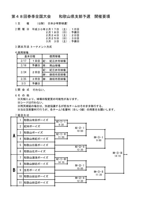 第48回春季全国大会和歌山県支部予選