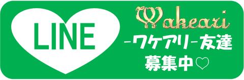 LINE友達登録アイコン