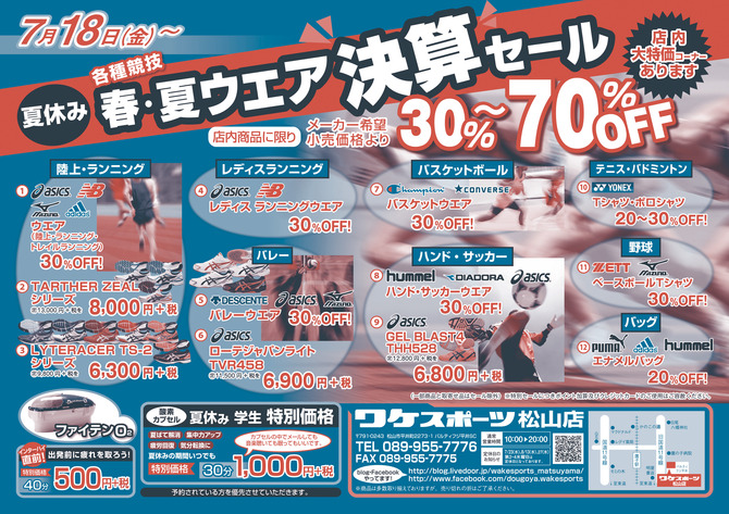 ワケスポーツ_0718_RGB