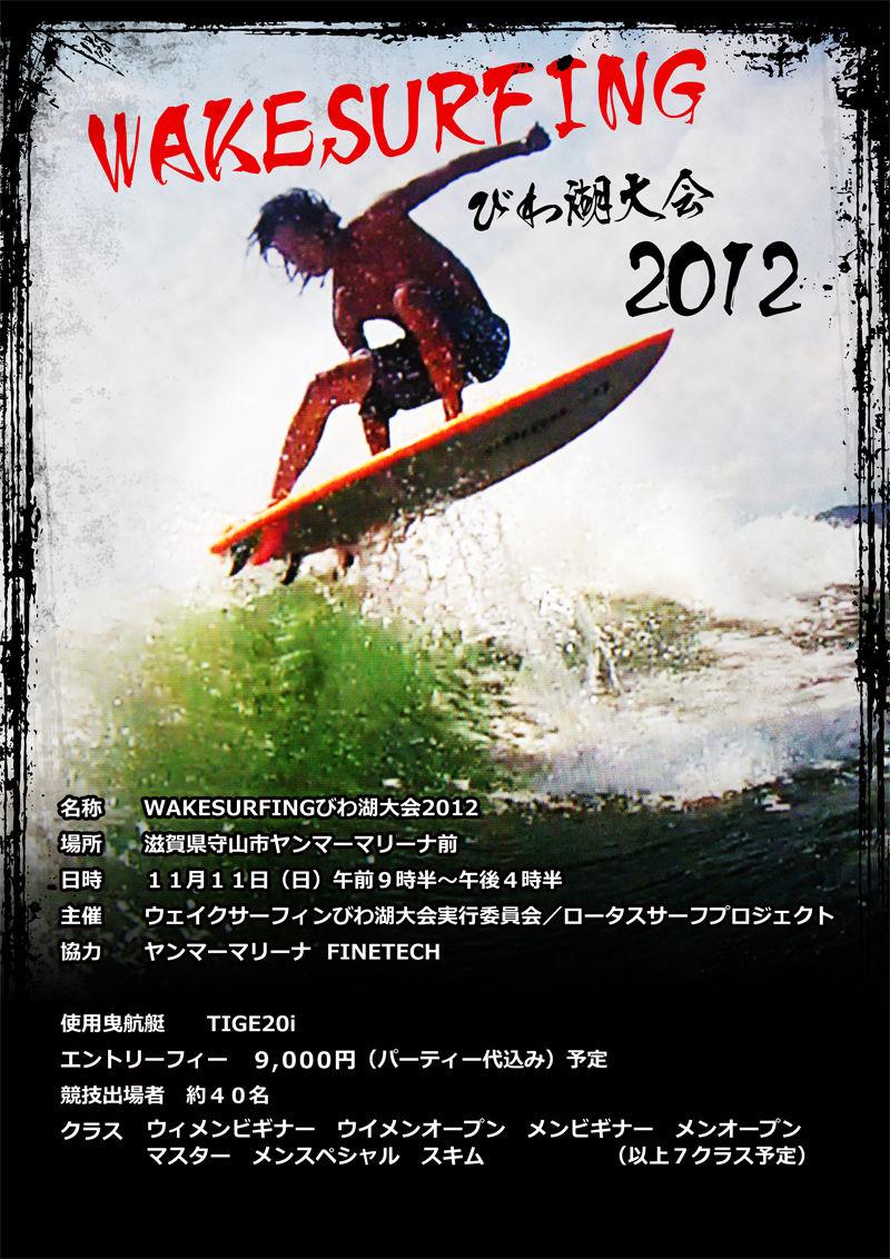 wakesurfin2012
