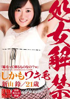 http://livedoor.blogimg.jp/wakige_fetishism/imgs/1/e/1eb2393f.jpg