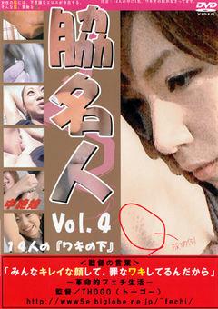 http://livedoor.blogimg.jp/wakige_fetishism/imgs/3/7/37a00af3.jpg