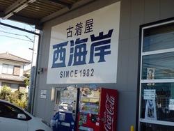 nishikaigan