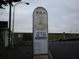 須賀港バス停