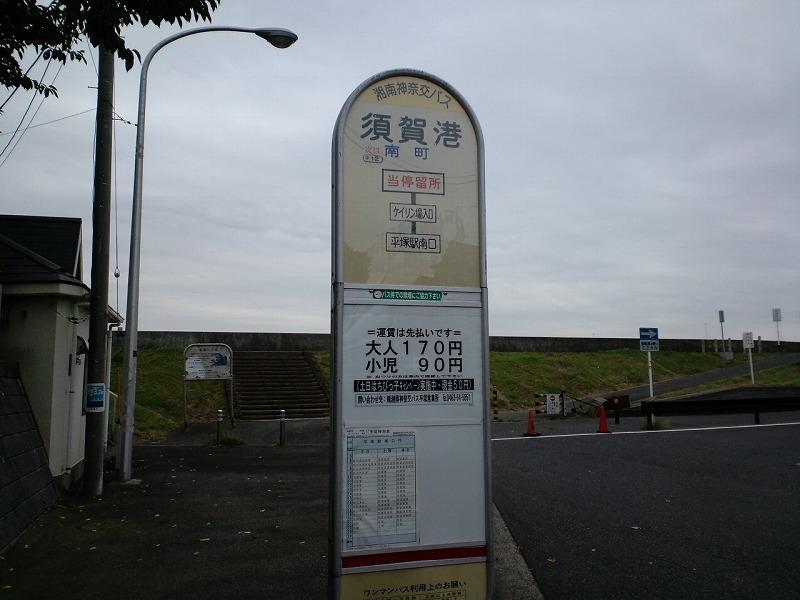 厚木 伊勢原 平塚の地域情報倉庫:須賀港(平塚市)