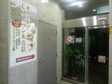 湘南平レストラン