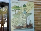 平塚市博物館特別展示