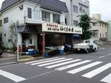 須賀港魚屋