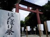 平塚八幡宮正面