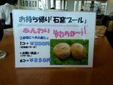 デニーズ平塚パン宣伝