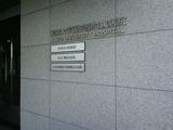 東海大病院玄関
