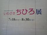 平塚美術館いわさきちひろ展