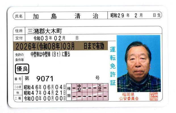 免許img011
