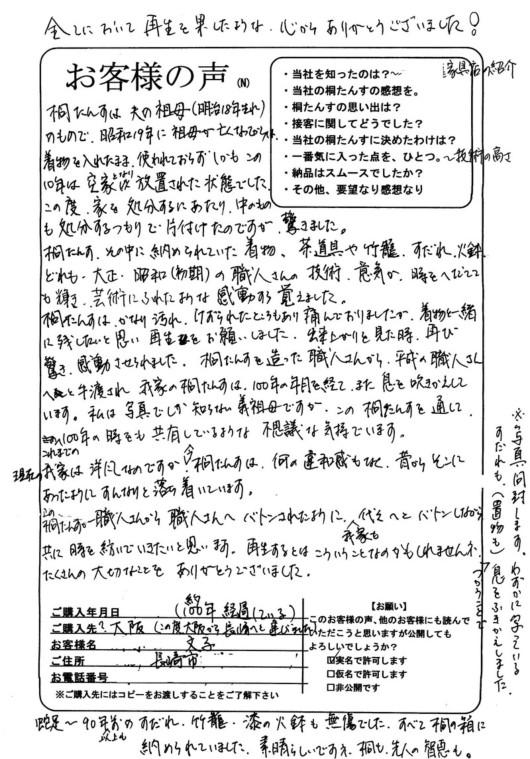 scan-003BUN800.jpg