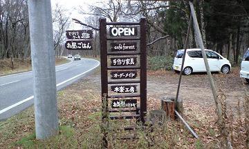 長野県大町のフォレストの案内板