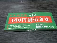P4210386