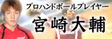 ハンドボールメジャー化宣言!革命的プレーヤー『宮崎大輔』公式ブログ