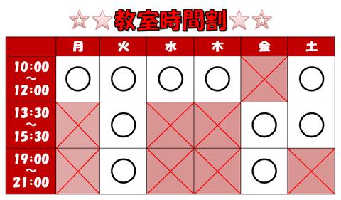 New_TimeSchedule