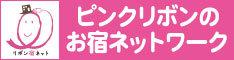 pink_bnr_B(234×60)
