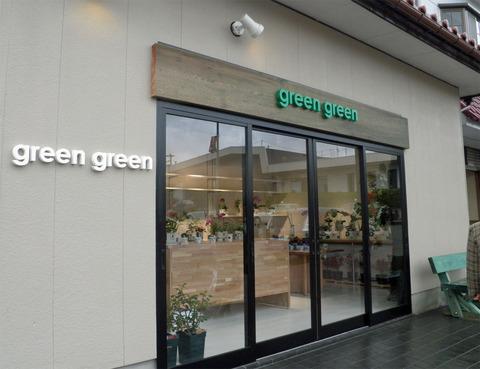 グリーンweb5
