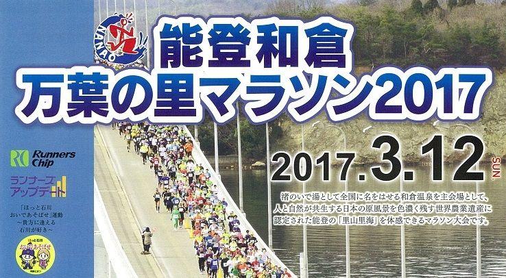 能登和倉万葉の里マラソン2017
