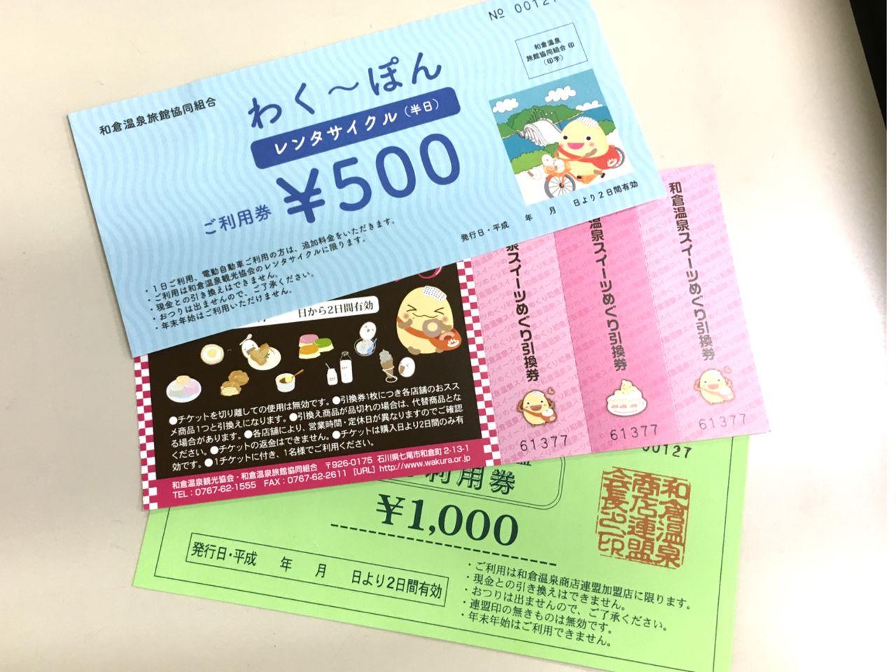 わくたまくん~お得なクーポン券「わく~ぽん」tags[石川県]