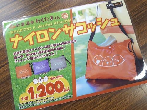 サコッシュ1200円