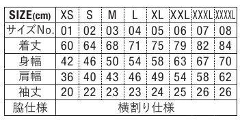サイズ表(5050-01)SNS用