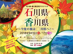 今度の旅は〇川県へ-1