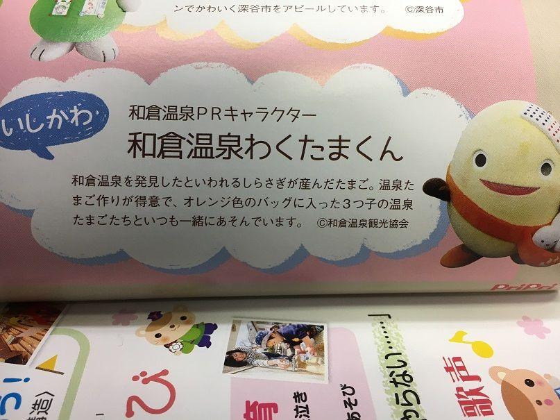 わくたまくん~本日発売 PriPri 2月号♥tags[石川県]