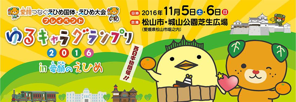 わくたまくん~ゆるキャラグランプリ2016tags[石川県]