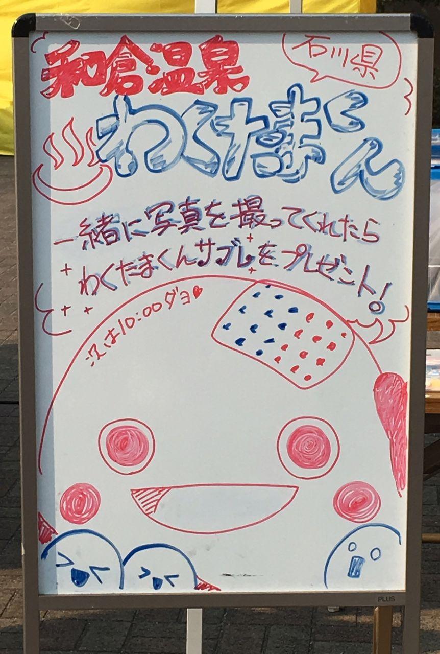 わくたまくん~東山動植物園☆tags[石川県]